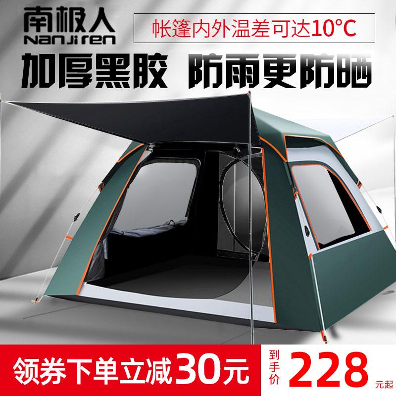 沙滩帐篷户外野营加厚防雨露营野外防暴雨全自动大型速开钓鱼防晒
