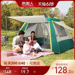 帐篷户外野营加厚防雨防暴雨露营装备野外沙滩全自动室内儿童野餐品牌