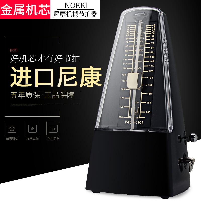 Иморт из японии nikon машины бить устройство пианино скрипка гитара полка барабан температура специальный ритм устройство музыкальные инструменты общий