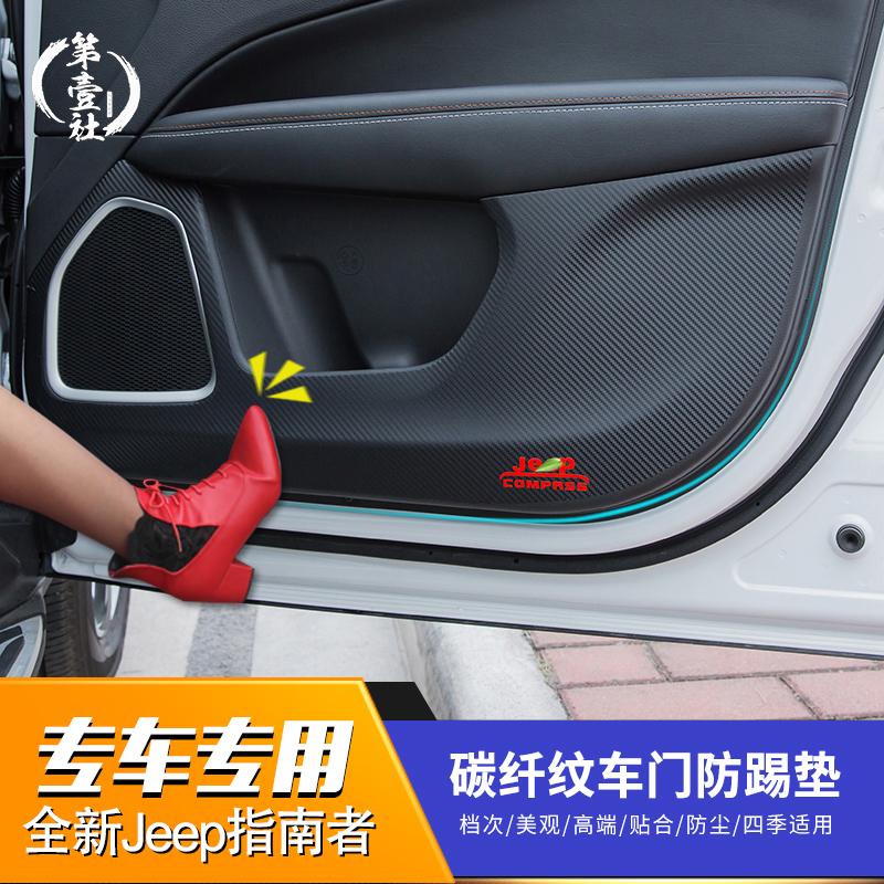 2017款Jeep全新指南者改装专用防踢垫车门防踢碳纤维贴纸防刮脏
