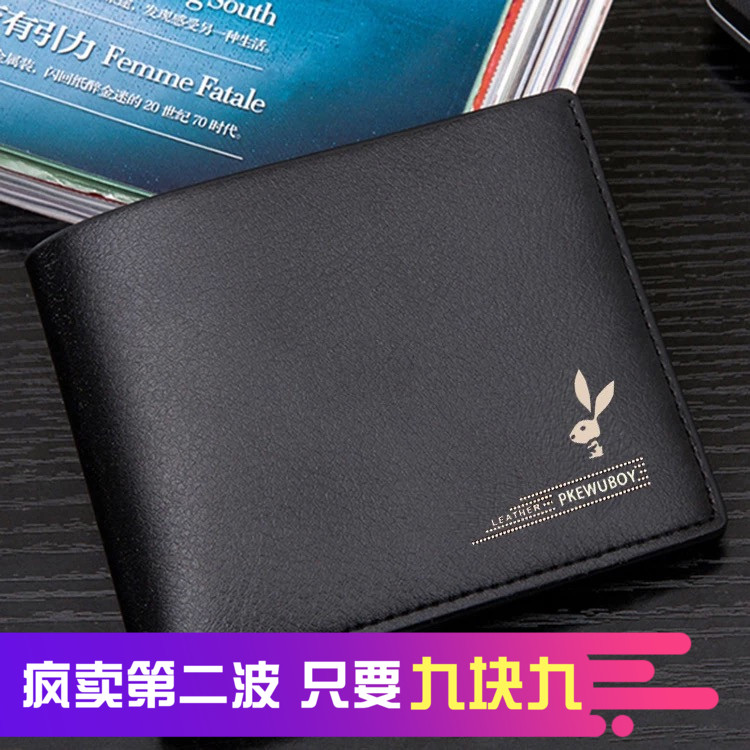 9.9元包邮新款钱包 男士短款超薄青年横款钱夹韩版 男式多卡位潮
