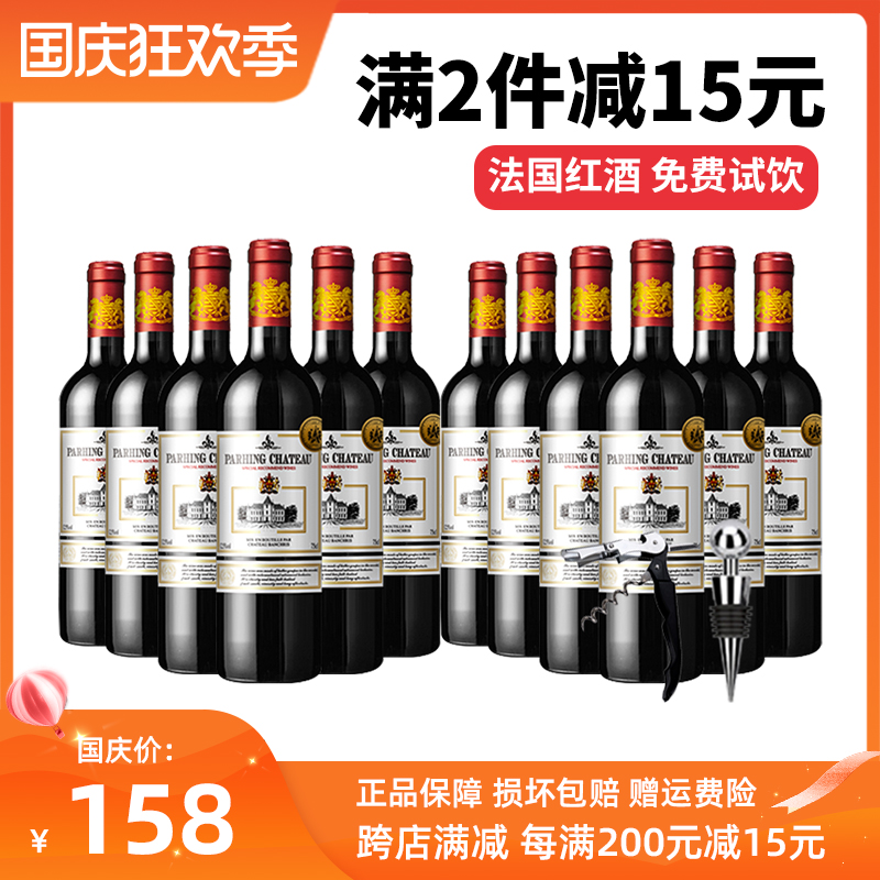 French red wine imported from parcloud Castle