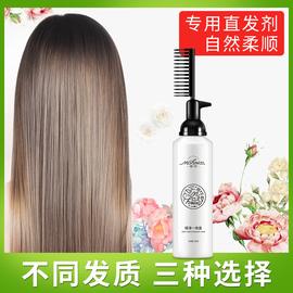 直发膏永久定型一梳直免夹拉直头发药软化柔顺剂女洗直烫发水家用图片