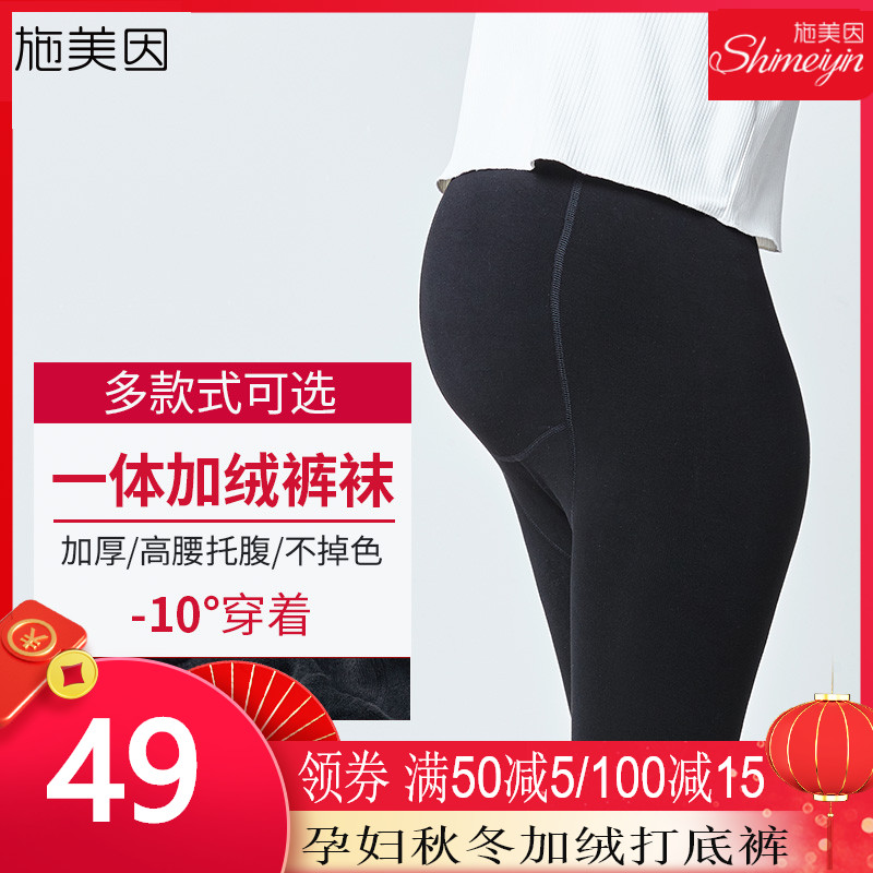 Pregnant womens Plush Leggings 2021 new autumn and winter wear thickened slim belly support pregnant womens Pants Black Pants
