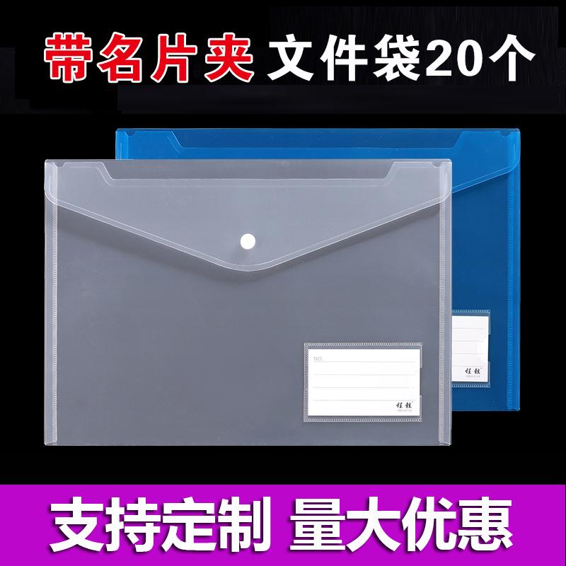 中國代購 中國批發-ibuy99 名片夹 20个装A4文件袋定制名片夹透明按扣袋加厚防水档案袋定做印刷LOGO