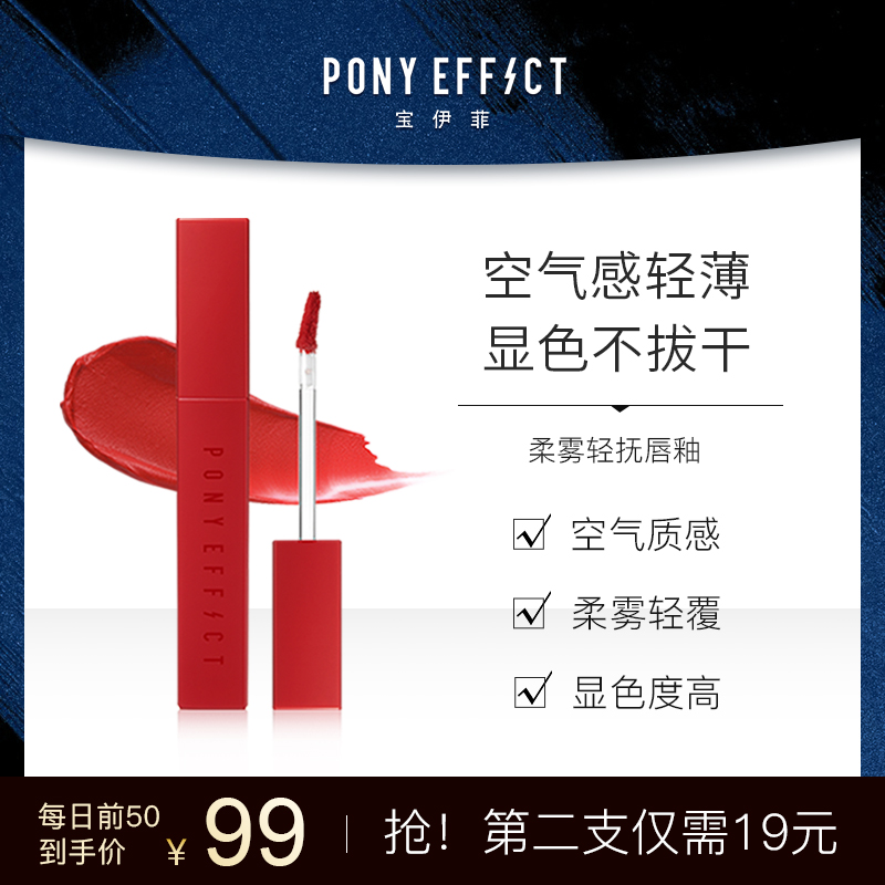 【官方正品】pony effect柔雾唇釉