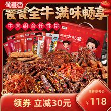 蜀道香大礼包麻辣牛肉干四川成都特产小吃辣味小零食肉食送礼礼盒