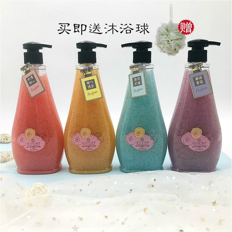 (用1元券)盈雪香水清洁去角质磨砂膏沐浴露