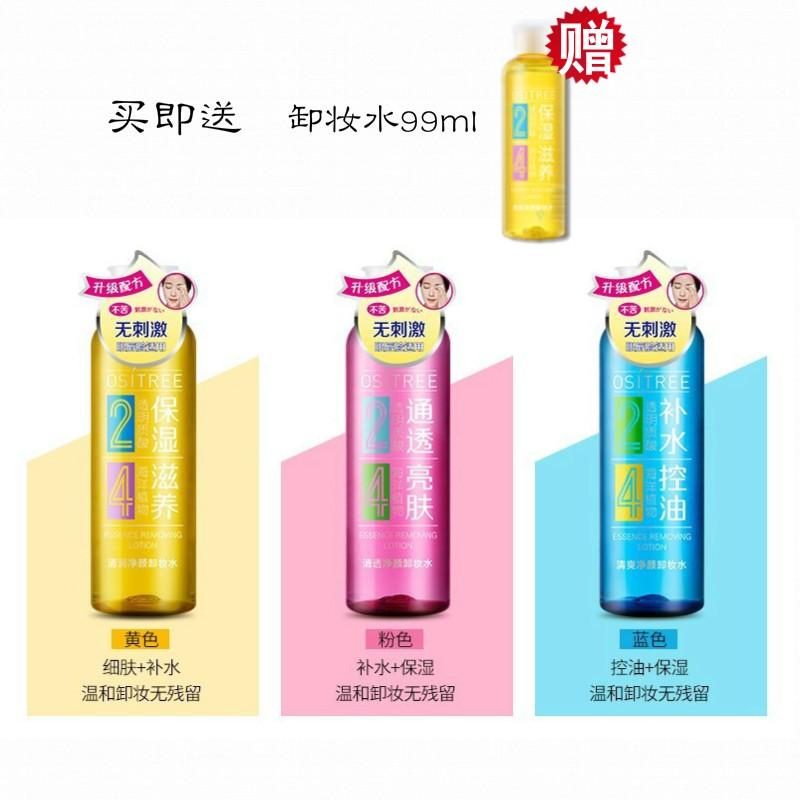 柳丝木卸妆水200ml温和脸眼唇深层清洁毛孔无刺激补水控油卸妆液