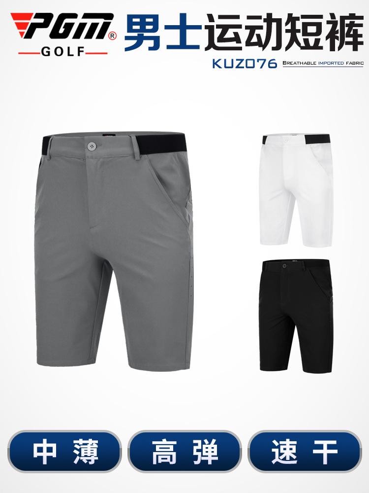 PGM 2021新品 高尔夫裤子 男士短裤 夏季运动裤 透气速干高弹面料