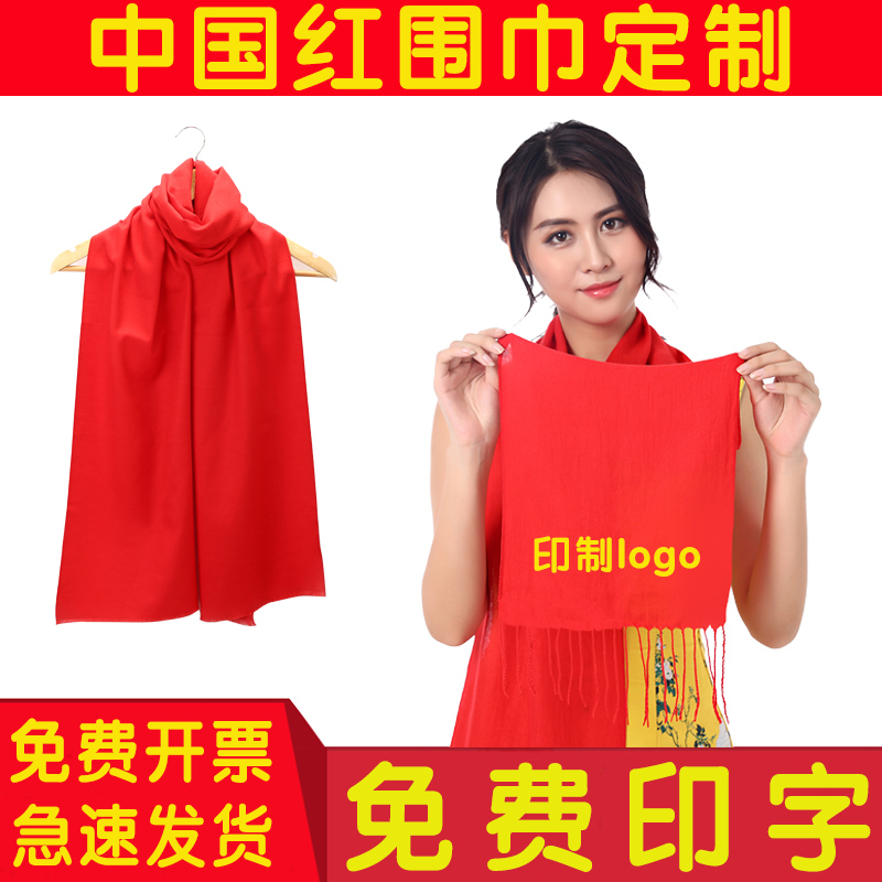 Chinese red scarf custom logo embroidery annual meeting activity student party imitation cashmere scarlet shawl print