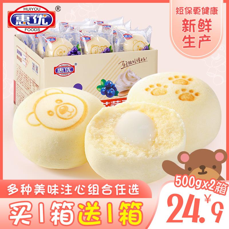 小熊蒸蛋糕儿童营养糕点小吃休闲零食充饥夜宵早餐食品小面包整箱