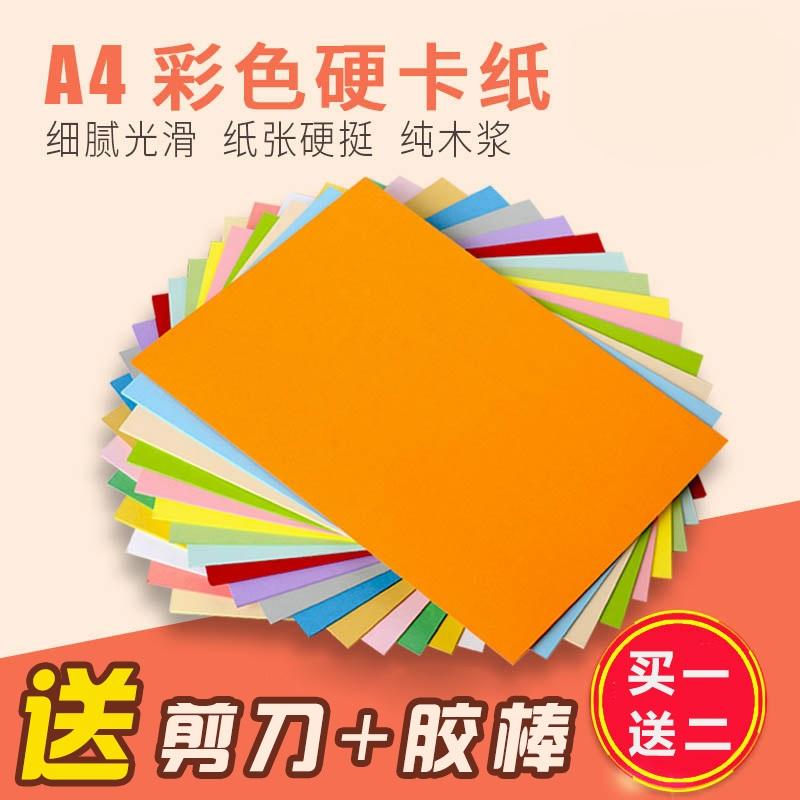彩纸硬纸板卡纸彩色厚手工230g黑卡纸白卡纸封面纸学生幼儿园儿童手工纸折纸材料a4厚纸板大卡纸diy硬卡纸