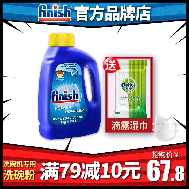 finish洗碗粉洗碗机专用洗涤剂清洁剂西门子海尔美的嵌入式抽拉式