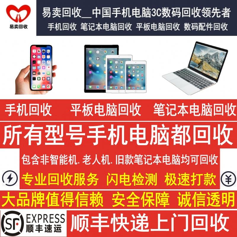 桂平回收二手手机北流博白岑溪上门二手笔记本电脑旧回收平板电脑