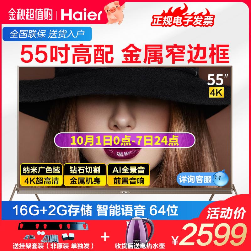 海尔55英寸4k高清窄边框语音电视机限6000张券