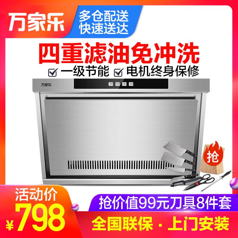 万家乐CXW-200-DG13(R)抽油烟机 侧吸式家用大吸力壁挂式厨房烟机