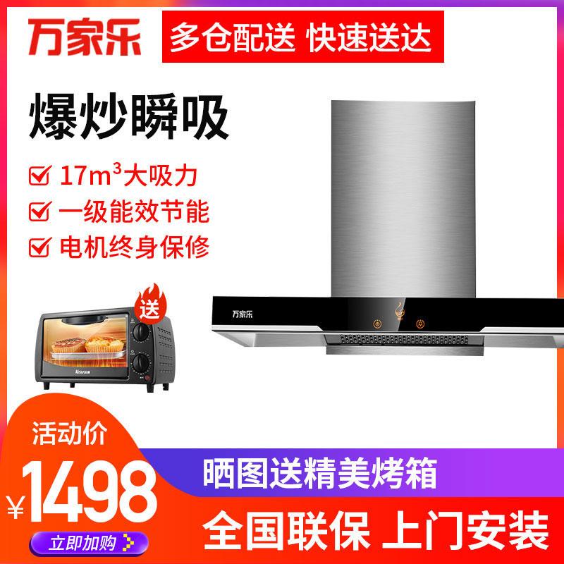 万家乐CXW-218-A590抽油烟机顶吸式家用大吸力壁挂式厨房欧式烟机