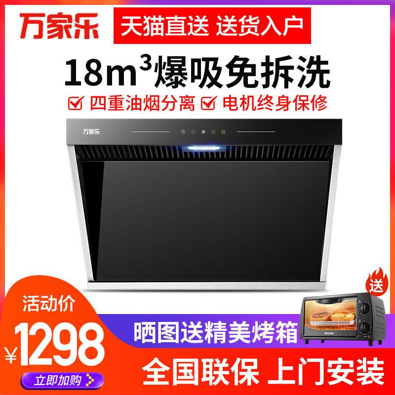 万家乐CXW-218-AL012 侧吸式抽油烟机 家用大吸力 壁挂式厨房烟机