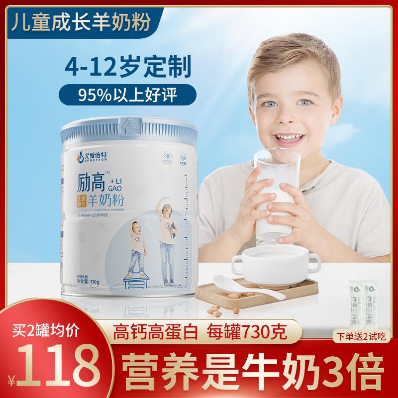 尤爱倍特儿童羊奶粉成长高个补钙营养青少年学生34567岁以上罐装
