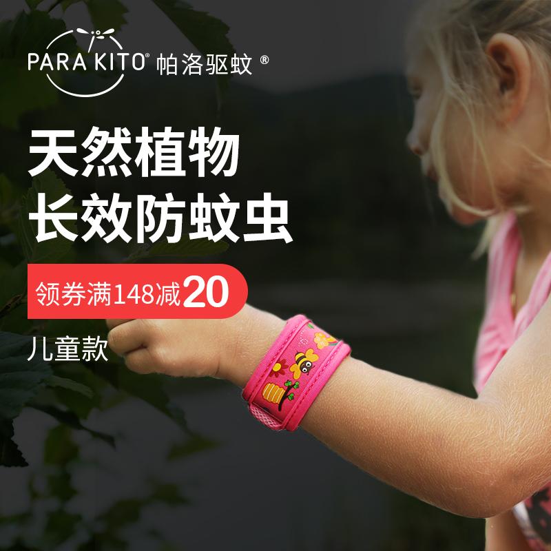 法国原装ParaKito帕洛驱蚊手环婴儿童防蚊手环宝宝时尚驱蚊手环
