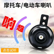 Modification of Motorcycle Horn to Super Sound Warning Horn 12V Super Sound Waterproof Motorcycle High and Low Sound Eight Sound Horn