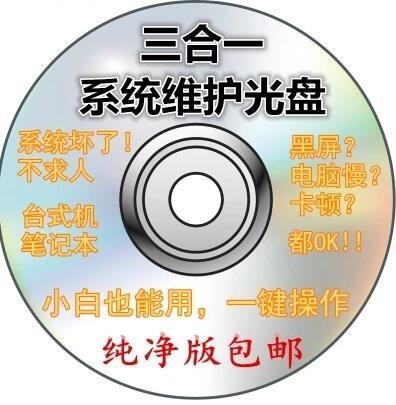 维修台式小白W7重装没驱动三合一win32位系统装一键安装系统盘