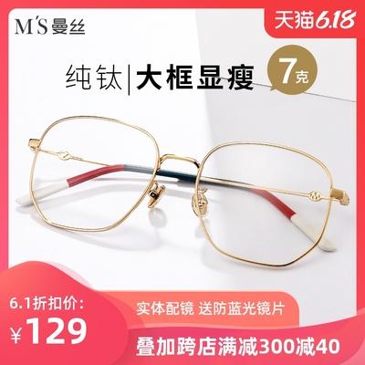 倪妮同款素颜护目防蓝光眼镜近视女显脸小大框防辐射眼镜男抗疲劳