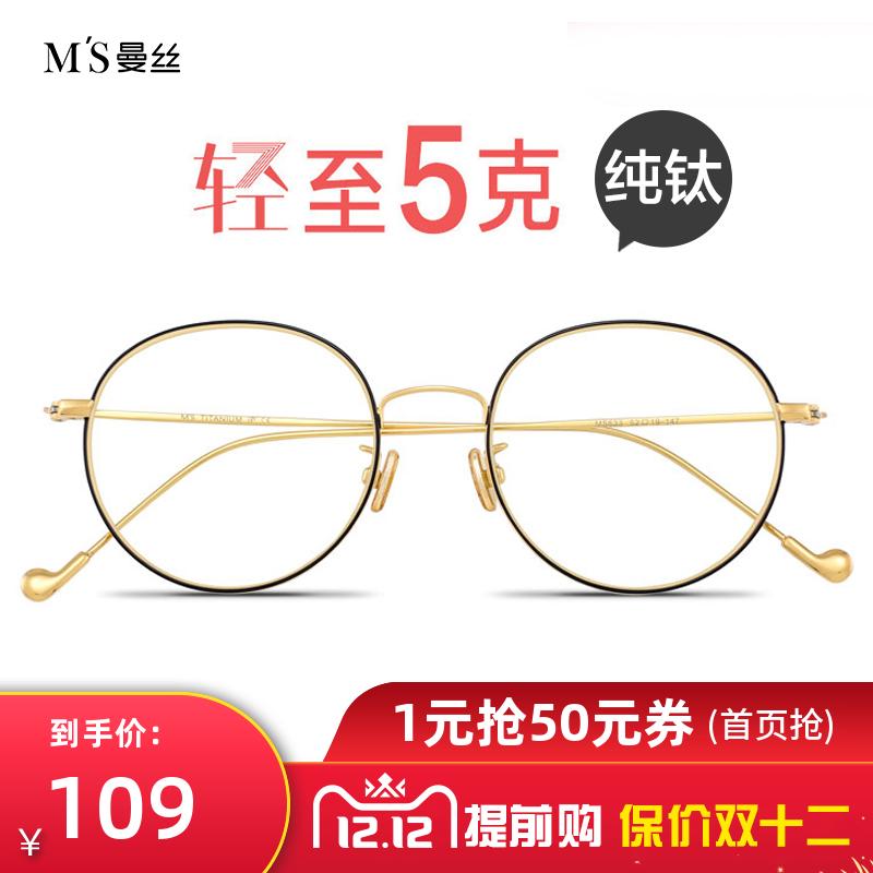 曼丝纯钛防辐射抗蓝光眼睛框架男士潮手机电脑平光护目近视眼镜女