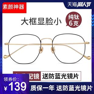 超轻纯钛防蓝光眼镜平光眼睛架男手机电脑抗辐射近视眼镜女大框潮