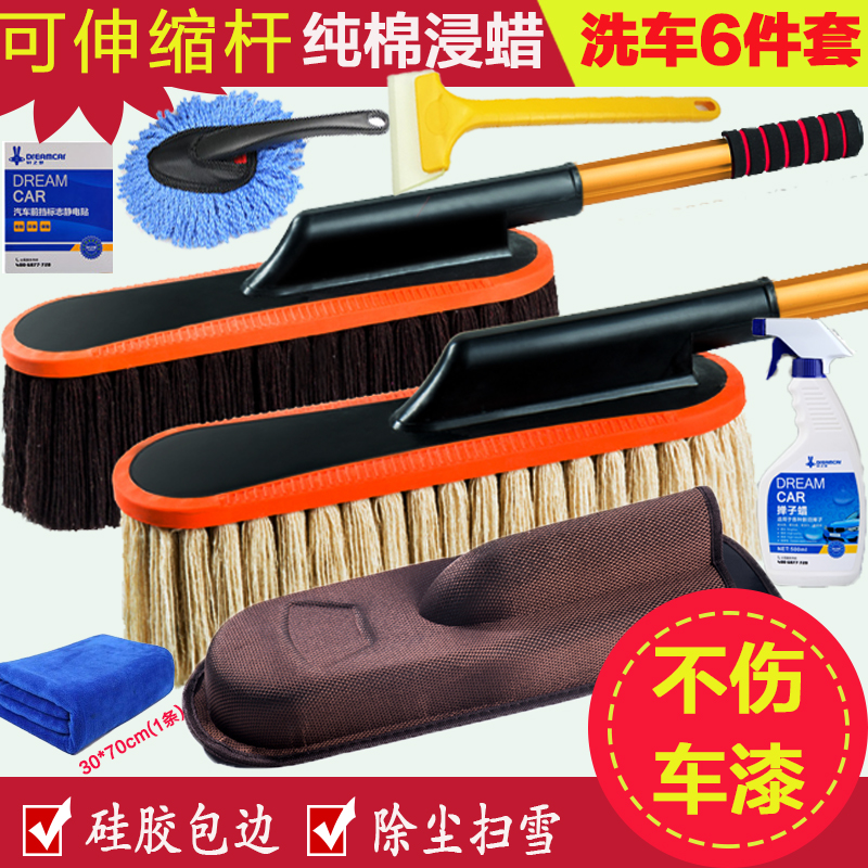Car wax tow cotton line duster duster telescopic car mop brush car artifact special cleaning brush for car washing