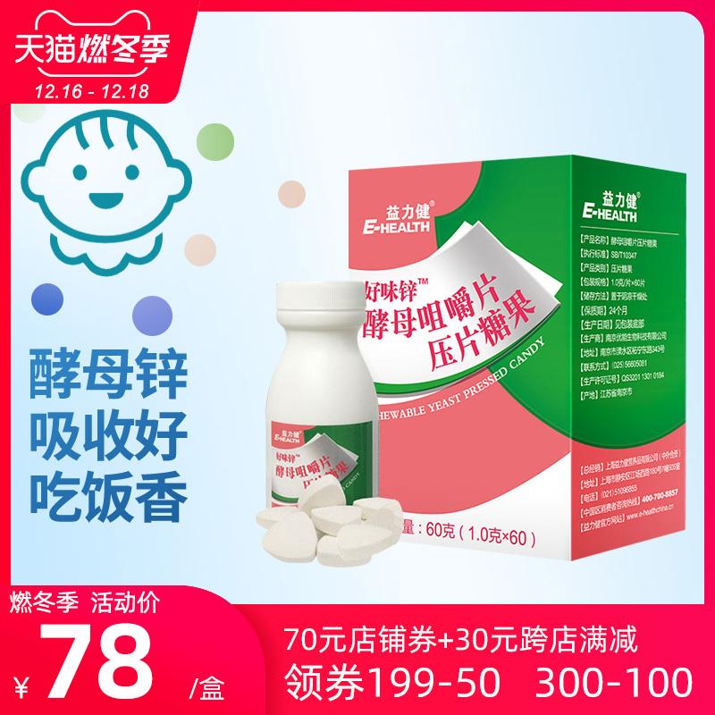 益力健酵母锌非宝宝钙铁锌同补成长快乐锌咀嚼片儿童缺锌片女补锌