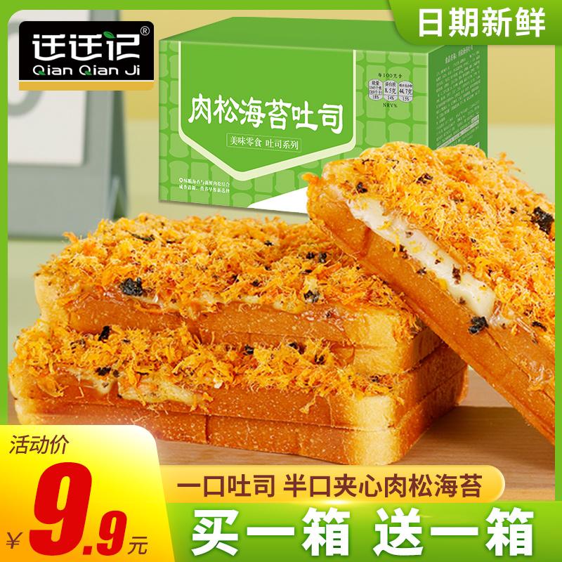 海苔肉松夹心面包早餐营养学生代餐整箱500g小面包奶油蛋糕甜点