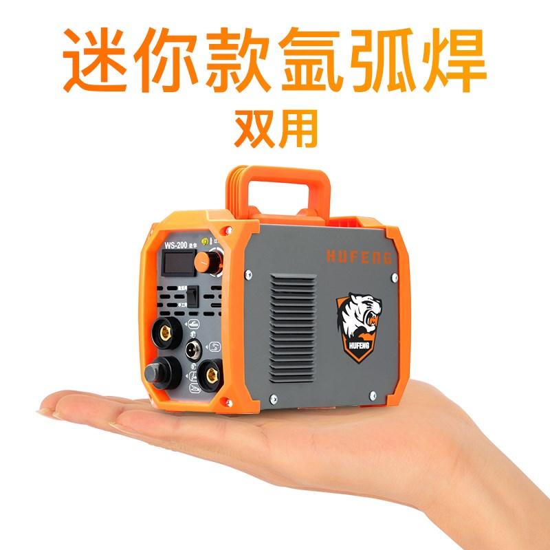 小型电焊机220v伏电汉机200型家用电悍机巴掌大小电汉机迷你微形