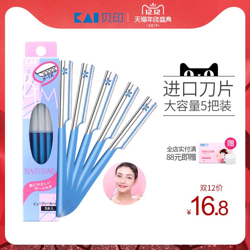 【旗舰店】KAI贝印修眉刀女 初学者刮眉刀修眉刀片安全型套装包邮