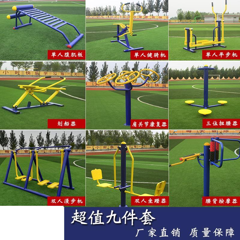 Sitting, pushing, sitting and pulling machine, outdoor material, single body building machine, old man Park Square, outdoor facilities, community fitness equipment