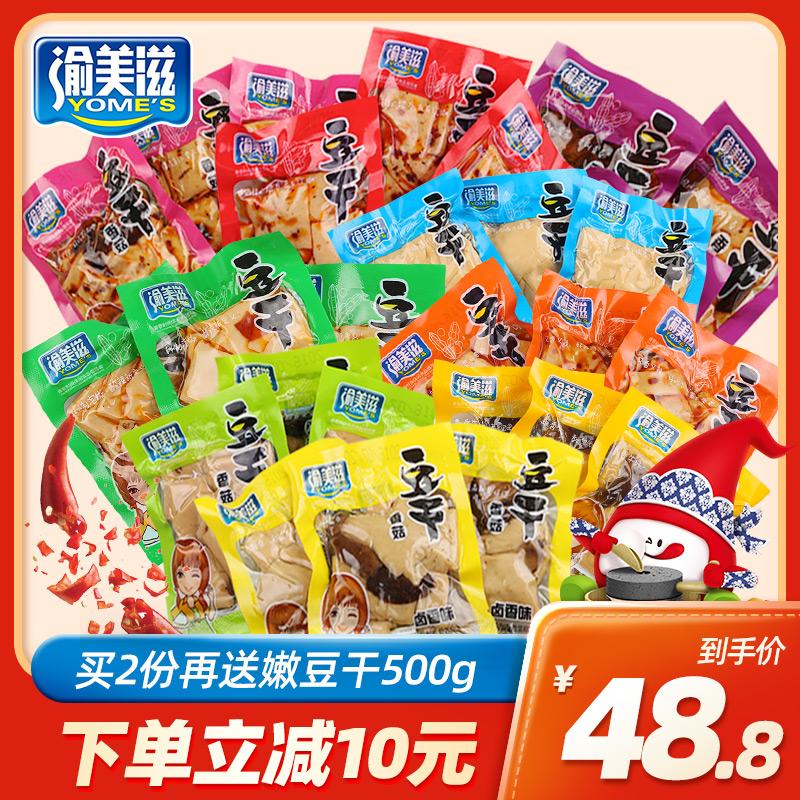 渝美滋 5斤装吃货麻辣香菇豆干网红小零食香辣豆腐干辣条散装整箱