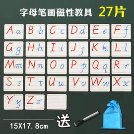 英文大小字母磁贴超大号26个英语字母带笔顺磁性卡片幼儿教学教具