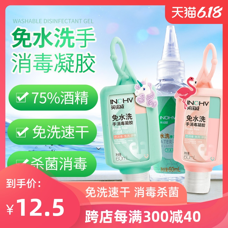 Disposable hand sanitizer portable hand wash dry cleaning child disinfectant 75% degree sterilizing hand disinfectant gel