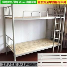 上下床铁床新中式1.2米员工单人宿舍床经济型工人午托铁床架二层