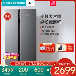 云米598L双开门对开门家用超薄嵌入式一级节能智能大容量双门冰箱