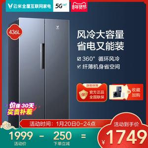 云米436L双开门对开门家用超薄嵌入式节能无霜双门智能 电 冰箱