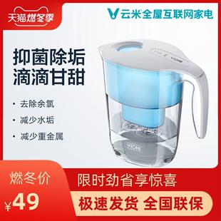 云米净水壶家用直饮台式净水机渗透过滤自来水净化水壶厨房净水器品牌