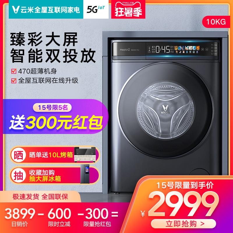 云米洗衣机彩屏纤薄洗烘一体滚筒10KG智能家用官方正品WD10FT-G6A2999元