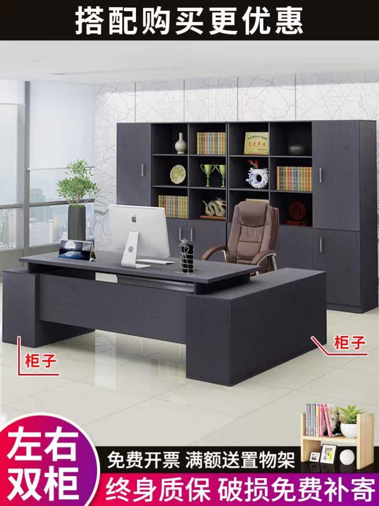 经理桌总裁办商业前台加厚茶桌椅新中式办公桌老板桌总裁桌家具