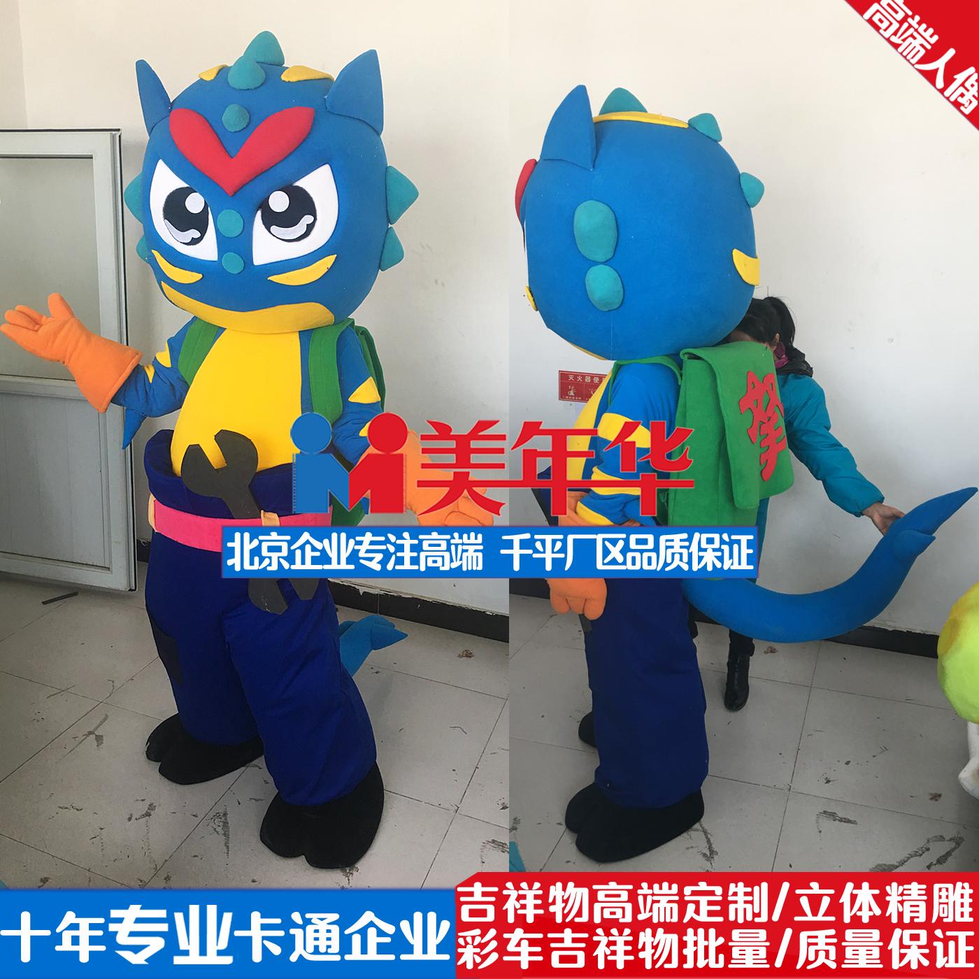 包邮龙cos玩偶舞台动漫演出电影道具来图定制卡通人偶服装定做