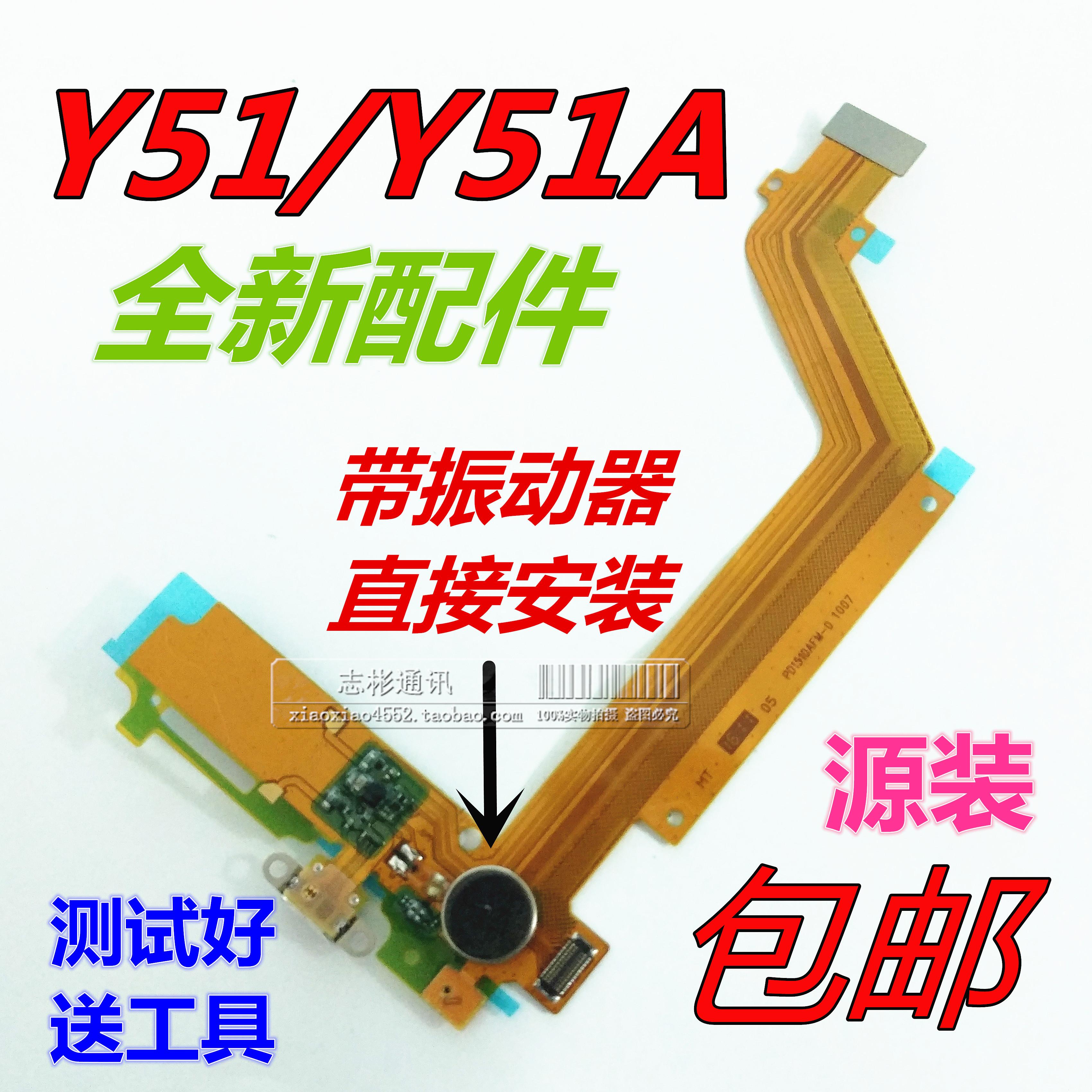适用 步步高 VIVOY51 Y51A 尾插排线 送话器充电小板 Y51TL尾插