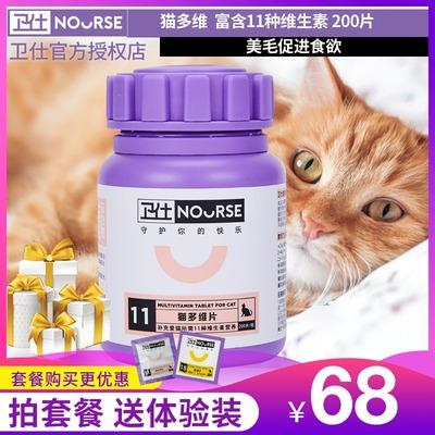 卫仕猫多维200片猫咪复合维生素b成幼猫防猫癣护肤美毛粉开胃片P
