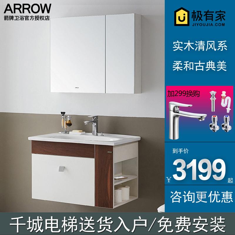 热销3件买三送一arrow箭牌卫浴APGMD8G3238-Q/9G3239-Q实木浴室柜家用陶瓷