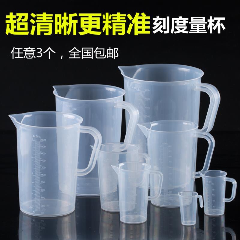 量米杯耐高温奶茶店高精度5000ml量勺100ml量杯带刻度塑料牛奶杯